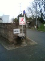 Inugakkou1