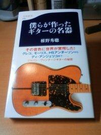 20101011guitar_2